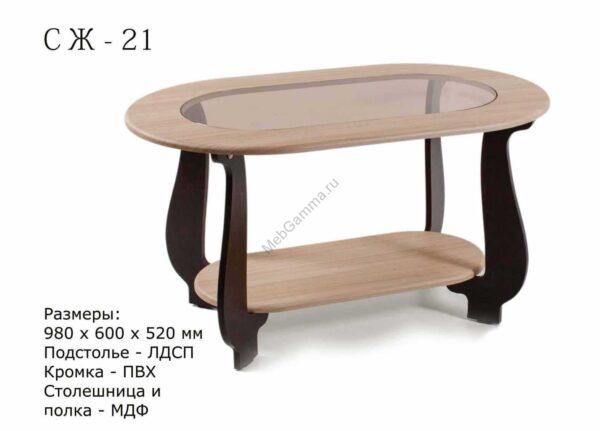 Стол журнальный СЖ-21 (Бител)
