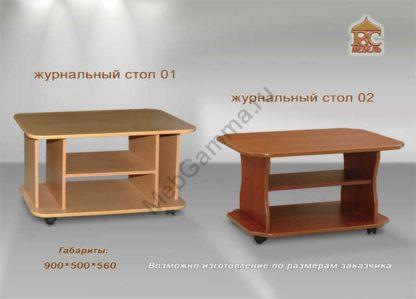 Стол журнальный 01