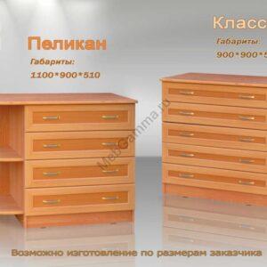 Комод Классик
