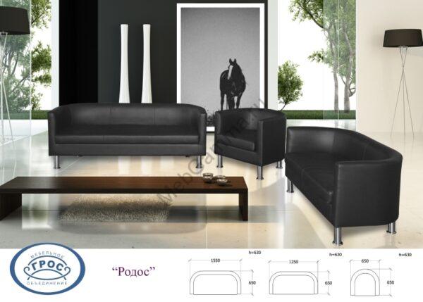 Офисное кресло Родос