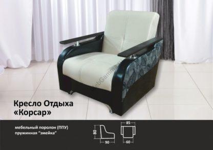 Кресло для отдыха Корсар-Акция