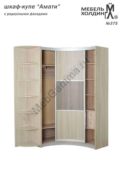 Радиусный гардеробный шкаф-купе Амати