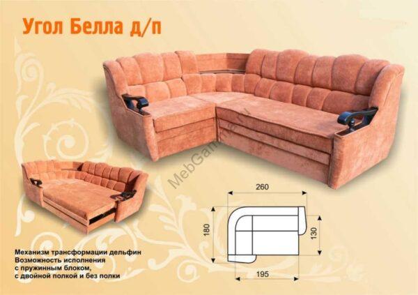 Угловой диван Белла-Т
