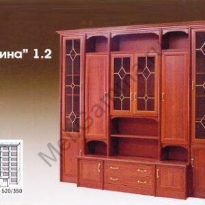 Стенка мебельная Катрин 1.2 МДФ