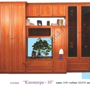 Стенка мебельная Клеопатра-10 (А)