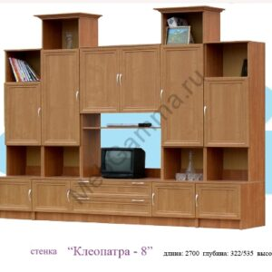 Стенка мебельная Клеопатра-8 (А)