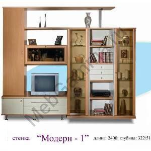 Стенка мебельная Модерн-1 (А)