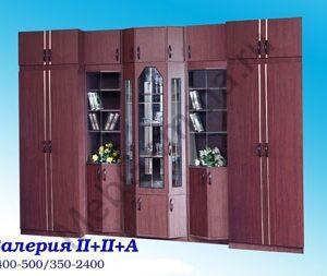 Стенка мебельная Валерия 2+2+А