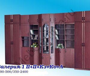Стенка мебельная Валерия-1 II+II+Кз+Ко+А