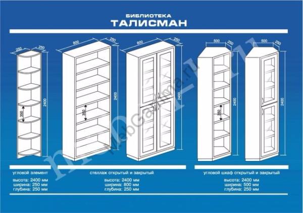 Шкаф книжный Талисман-премиум